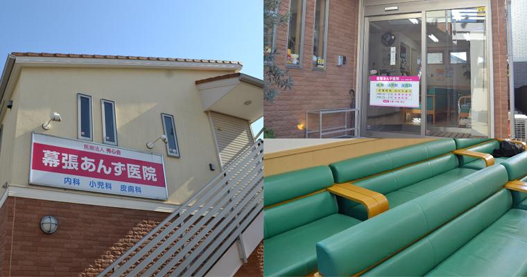 千葉県花見川区の内科、小児科、皮膚科の幕張あんず医院